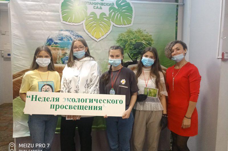 Неделя экологического просвещения 2020