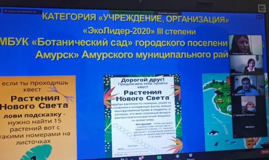 Эко- Лидер 2020