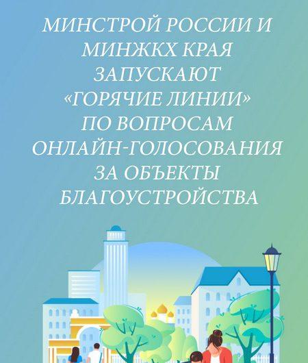Всероссийское рейтинговое голосование по выбору общественных территорий