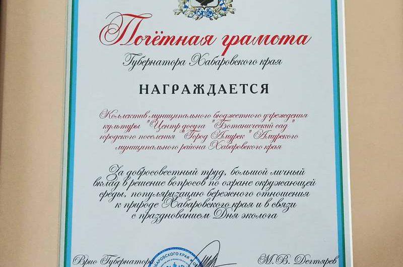 Почетная грамота от врио Губернатора Хабаровского края